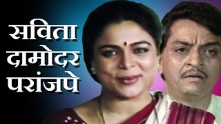 Savita Damodar Paranjpe | Marathi Full Drama