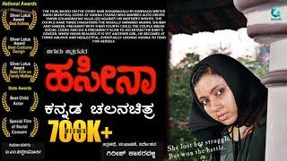 ಹಸೀನಾ ಕನ್ನಡ ಚಲನಚಿತ್ರ || Hasina  Award Winning Kannada Art Movie | Thara Chandrahas