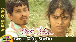 Naalo Nenu Movie Video Songs | Kalam Ninu Dooram Video Song | Rohith | Sri | Sampath Raj