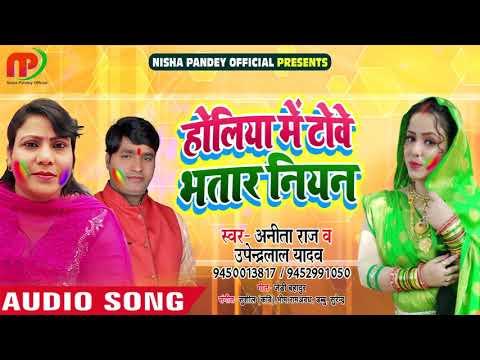 Xxx Mp4 बिरहा की लोकप्रिय गायिका Anita Raj और Upendra Lal का Holi Dugola Song Holiya Me Towe Bhatar Niyan 3gp Sex