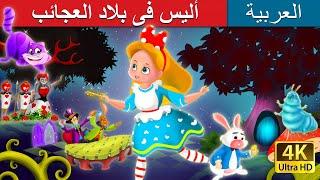 أليس فى بلاد العجائب | قصص اطفال | قصص عربية | قصص اطفال قبل النوم | حكايات عربية