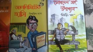 Bishwajitdas books(বিশ্বজিৎ দাসের বইসমূহ