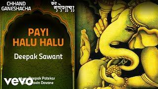 Payi Halu Halu - Chhand Ganeshacha   Deepak Sawant   Official Audio Song