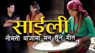 New Panche Baja 2074  बहुचर्चित गीत साहिली अब पन्चे बाजामा   Ishwor Singh & Amrita Nepali  Sarika kc