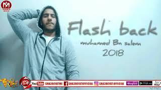 محمد ابن سالم - فلاش باك - راب جامد اووووى 2018 حصريا على شعبيات