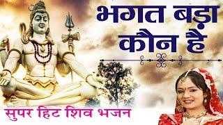 Best Shiv Bhajan || Bhagat Bada Kaun Hai ||  Geetika || सच्चे शिव भक्त की संगीतमय कहानी ॥ Must Watch