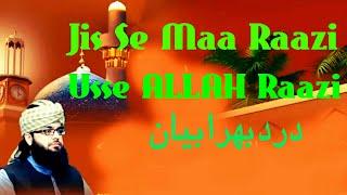 """MAA BAAP KI SHAN BY ABDULLAH ASIF MUSTAFAI BAYAAN [Emotional bayaan] """"Maa Baap ka maqaam"""