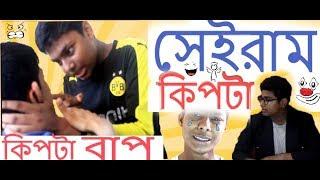 Bangla Funny Video 2017 || সেইরাম কিপটা || কিপটা বাপ ||seiram kipta || poltibuzz squad