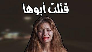 بنت تنهي حياة ابوها بالغلط !!