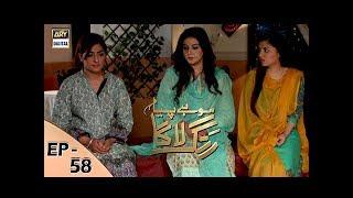 Mohay Piya Rang Laaga - Episode 58 - ARY Digital Drama