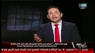 المصرى أفندى 360 | تعليق أحمد سالم على رفع سعر تذكرة المترو!