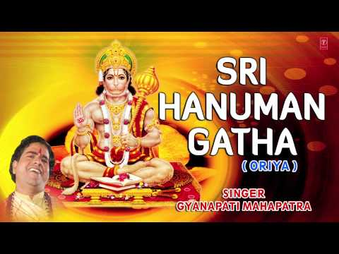 Xxx Mp4 Sri Hanuman Gatha Oriya By GYANAPATI MAHAPATRA Full Audio Song Juke Box 3gp Sex