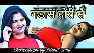 Gandaas Hori SE by Masoom Sharma Haryanvi DJ song ( Dance performance by Mohit Saini and Friends )