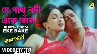 images Sagar Kinare Bengali Movie Song Sagar Kinare Rituparna Firdous Good Quality