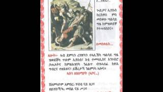 ፍኖተ መስቀል Fenote Meskel @ECGRC-London