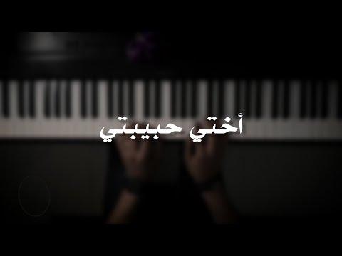 موسيقى بيانو أختي حبيبتي مصطفى أمان عزف علي الدوخي