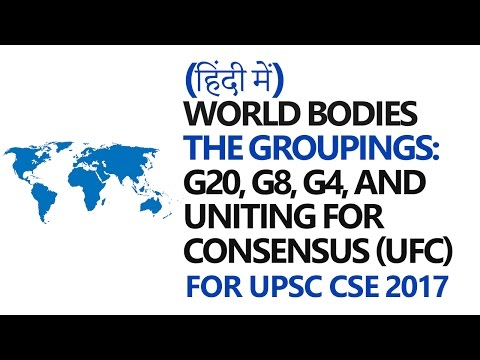 हिंदी World Bodies G20 G8 G4 and Uniting for Consensus UFC UPSC IAS State PSC