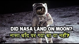 Did NASA land on moon? - नासा चाँद पर गया था या नहीं?