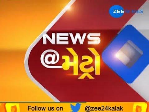 Xxx Mp4 Top News From Top Cities Of Gujarat 19 10 2018 Zee 24 Kalak 3gp Sex