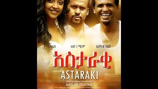 2015 - New Amharic Ethiopian Movie Trailer Astaraki(አስታራቂ) Official Trailer by Addis Movies
