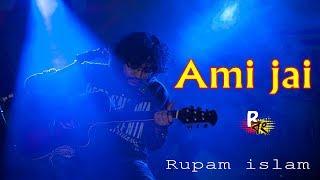 RUPAM ISLAM || Ami jai (আমি যাই)। unplugged song by  (most popular song) NEW