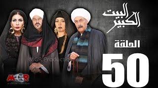 الحلقة الخمسون 50 - مسلسل البيت الكبير Episode 50 -Al-Beet Al-Kebeer
