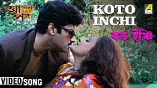 Kato inchi tomar kolje      Sadhana Sargam Apon Holo Por