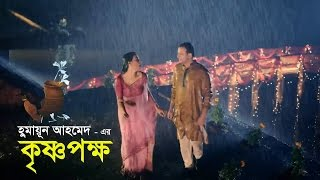 Cholona Bristite Bhiji | Krishnopokkho Movie | Riaz | Mahi