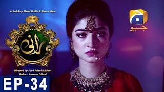Rani - Episode 34  Har Pal Geo uploaded on 1 month(s) ago 443076 views