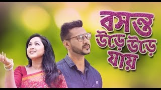 Bosonto Ure Ure Jai l বসন্ত উড়ে উড়ে যায় l Bangla Romantic Natok l Sajal l Nadia l Litu Anam