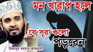 মন খারাপ হলে যে সূরা গুলো পড়বেন বেশি | মিজানুর রহমান আজহারী | Mizanur Rahman Azhari waz 2019