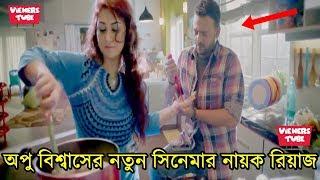 শুটিং শুরু অপু বিশ্বাসের 'বড় ছেলে সিনেমার নায়ক এবার রিয়াজ - Boro Chele | Apu Biswas Bangla New Movie