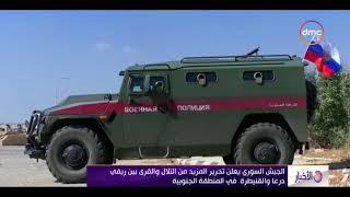 الأخبار - الجيش السوري يعلن تحرير المزيد من التلال والقرى بين ريفي ردعا والقنيطرة