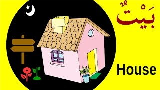 House Vocabulary in Arabic for Kids - The words in a sentence examples
