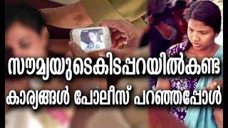 സൗമ്യയുടെ കിടപ്പറയിൽ കണ്ട കാര്യങ്ങൾ പോലീസ് പറഞ്ഞപ്പോൾ...# Soumya Pinarayi # Soumya Latest News