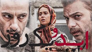 Abad va yek Roz  تیزر فیلم سینمایی ابد و یک روز