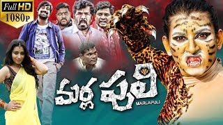 Marla Puli Latest Telugu Full Length Movie | Varun Sandesh, Archana, Posani Krishna Murali - 2018