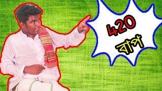 Bangla New funny Video |
