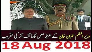 Prime Minister Imran Khan Ko Guard Of Honour Paish 18 Aug 2018