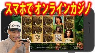 スマホで遊べるオンラインカジノ!【Vol.32】ボーナスステージが成長する!?マツキヨは野蛮人!?ハートオブザジャングルでフリーゲームを引きたい!!