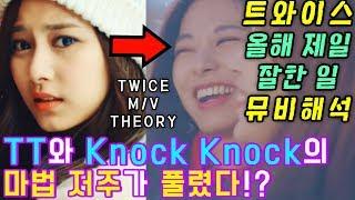 [트와이스 올해 제일 잘한일 뮤비해석] TT와 Knock Knock의 저주가 풀렸다!? TWICE The Best Thing I Ever Did MV Theory l 수다쟁이쭌