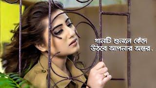 কষ্টের রাতে একা গানটি শুনুন 😪 New Bangla Sad Song 2019 | Aaysha Eira | Tui Bondhu Manush Vala Na