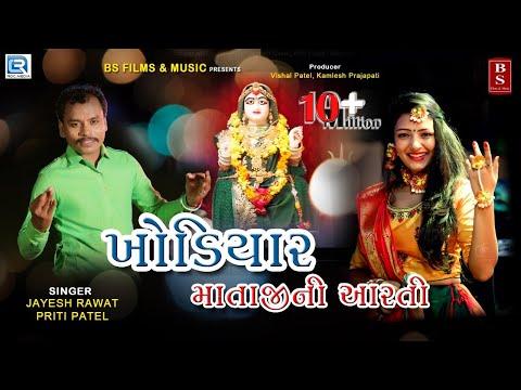 Xxx Mp4 Khodiyar Mataji Ni Aarti Jayesh Ravat Priti Patel Navratri 2017 Special FULL HD VIDEO 3gp Sex