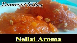 Dumroot halwa/ தம்ரூட் அல்வா