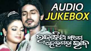 RAJAA JHIA SANGE HEIGALA BHABA Super Hit Film Full Audio Songs JUKEBOX | SARTHAK MUSIC