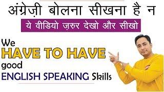 अंग्रेजी बोलना नहीं आता? ये वीडियो देखो। Learn English Speaking Through Hindi  HAS/HAVE/HAD TO HAVE