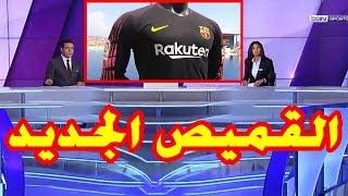 تقرير Beinsport .. برشلونة يفاجئ جماهيره بتقديم القميص الجديد للنادي في الموسم المقبل 🔥🔥