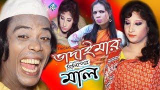 Bangla Comedy | ভাদাইমার রিলিফ এর মাল | Digital Vadaimar Rilifer Mal