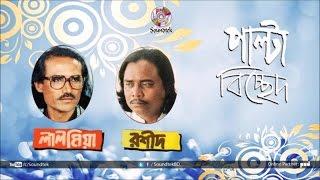 Lal Mia, Rashid - Palta Bicched - Bangla Bicched Gaan