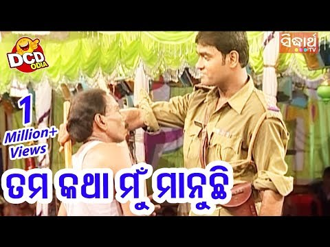 Xxx Mp4 New Jatra Comedy Dose ତମ କଥା ମୁଁ ମାନୁଚି Tama Katha Mun Manuchi 3gp Sex